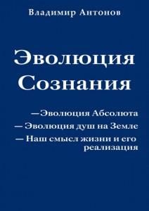 В.Антонов