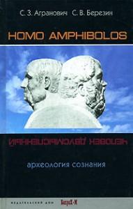 Homo_amphibolos._Arheologiya_soznaniya
